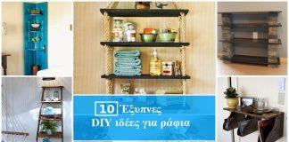 10 πρωτότυπες ιδέες για να φτιάξετε τα δικά σας DIY ράφια