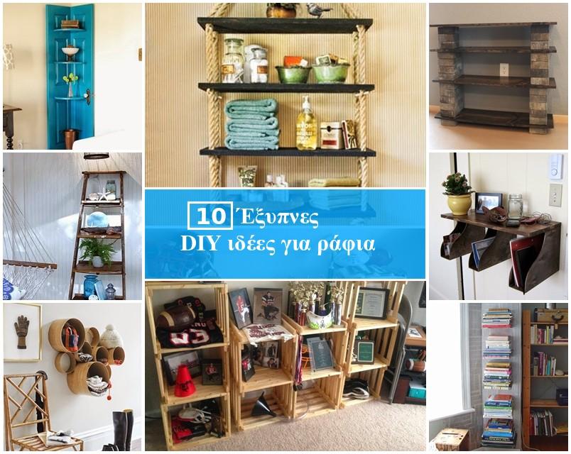 10 ιδέες για DIY ράφια