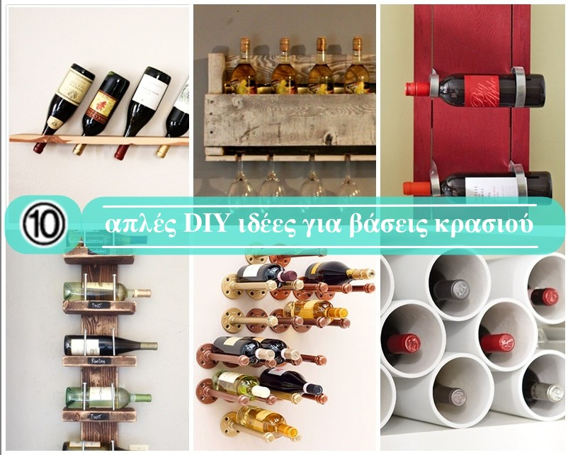 10 πρωτότυπες  ιδέες για DIY βάση κρασιού