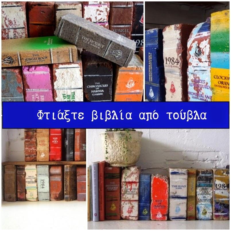 διακοσμητικά βιβλία από τούβλα