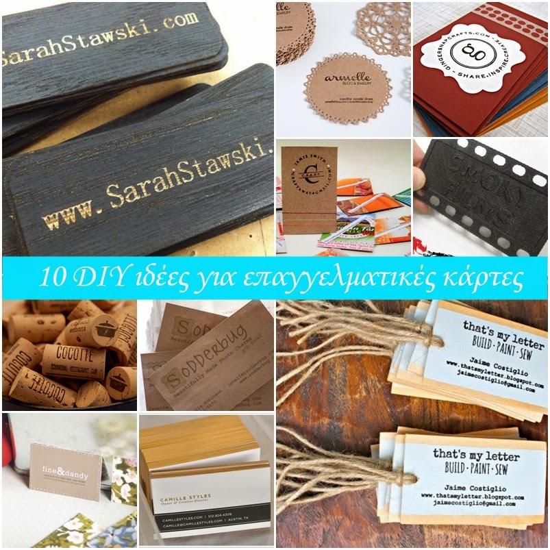 10 πρωτότυπες ιδέες για DIY επαγγελματικές κάρτες