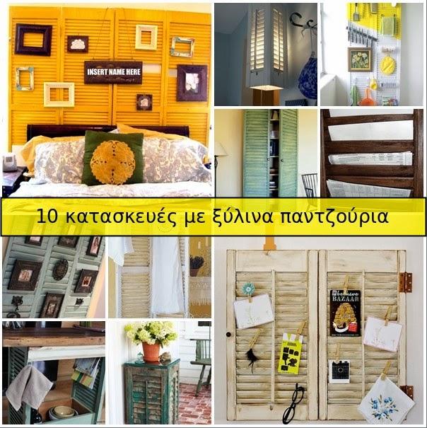 10 όμορφες κατασκευές με παλιά ξύλινα πατζούρια