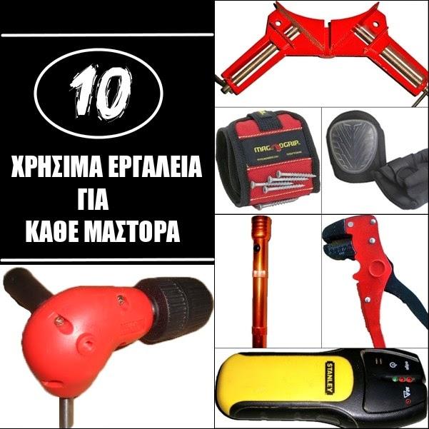 10 χρήσιμα εργαλεία για κάθε μάστορα