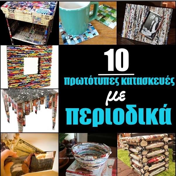 10 πρωτότυπες ιδέες για κατασκευές με παλιά περιοδικά