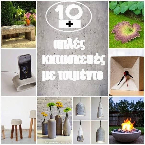 10 όμορφες και απλές κατασκευές με τσιμέντο