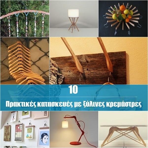 10 όμορφες και πρακτικές κατασκευές με ξύλινες κρεμάστρες ρούχων