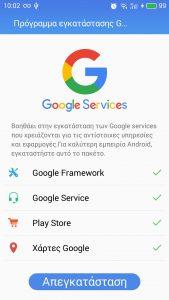 πρόβλημα με το google play store σε συσκευές Meizu
