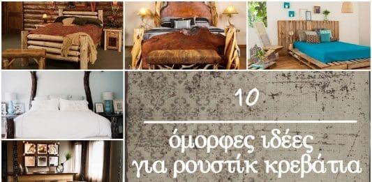 10 όμορφες ιδέες για ρουστίκ κρεβάτια