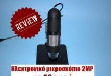 ηλεκτρονικό μικροσκόπιο Kelima