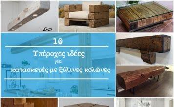 10-kataskeves-xilines-kolones_horz2