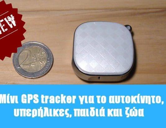 Μίνι gps tracker