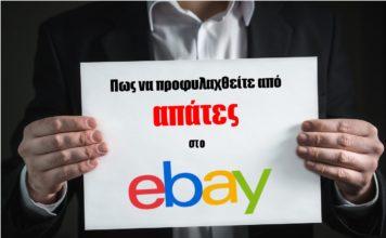 πως να προφυλαχθείτε από απάτες όταν κάνετε αγορές από ebay