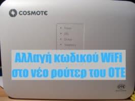 αλλαγή κωδικού WiFi στο telekom speedport