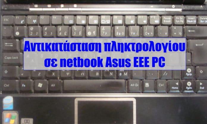 αντικατάσταση πληκτρολογίου σε netbook asus eee pc