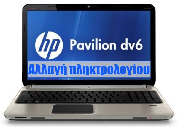 πως αλλάζουμε πληκτρολόγιο σε laptop HP Pavilion DV6