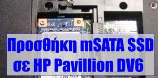 προσθήκη msata δίσκου σε hp pavillion