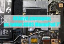 αλλαγή μπαταρίας σε Asus Memopad