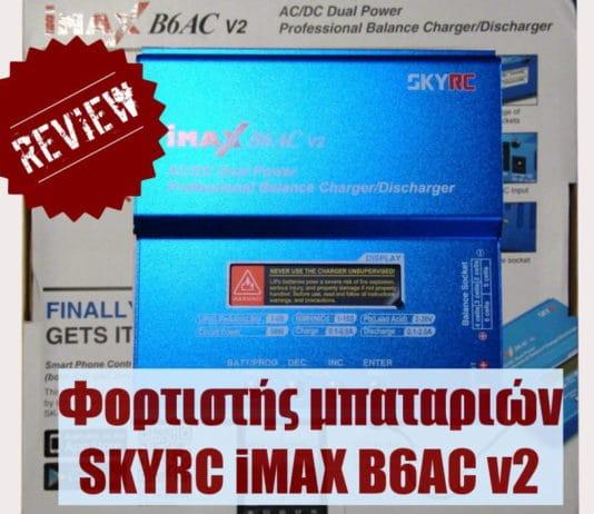 Skyrc imax b6ac v2