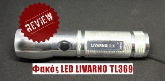 φακός LED livarno