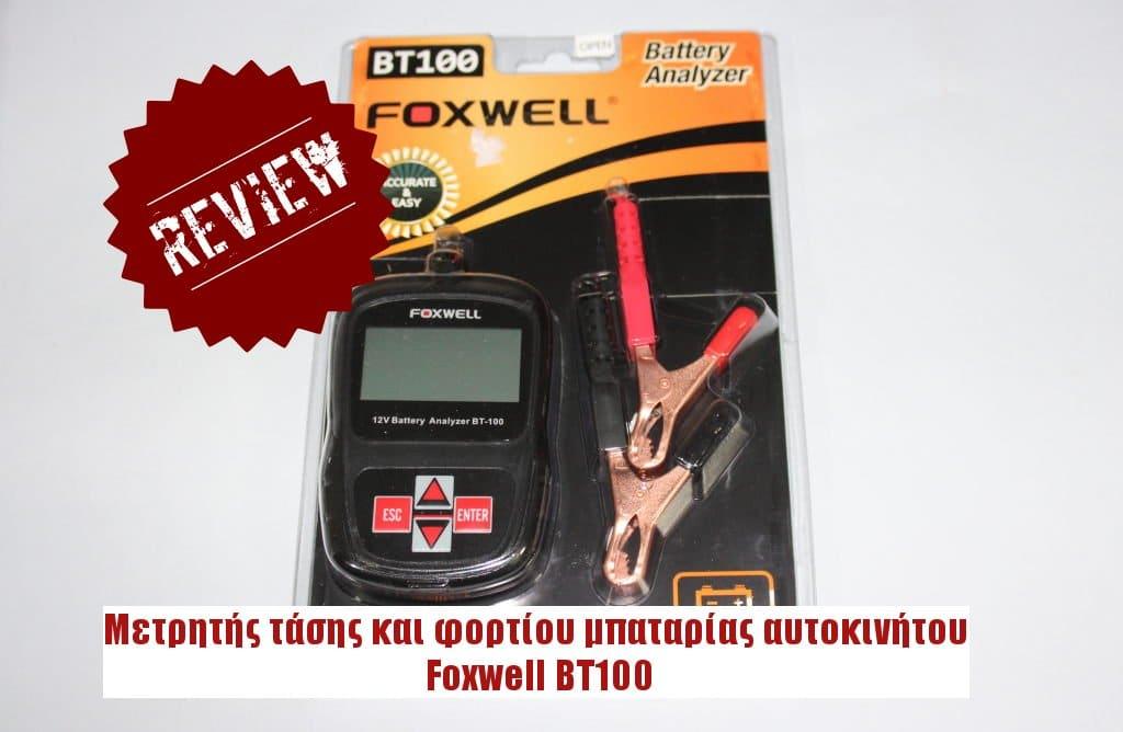 ελεγκτής αμπέρ εκκίνησης μπαταρίας αυτοκινήτου foxwell bt100