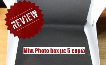 μίνι photo box με 5 ευρώ