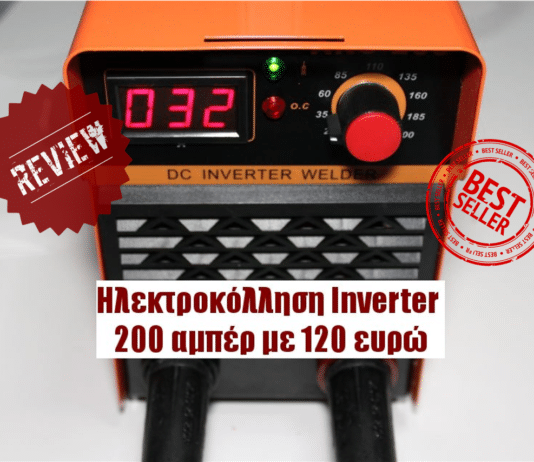 οικονομική ηλεκτροκόλληση inverter