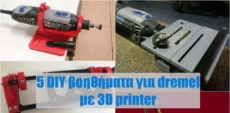 5 3d printed βοήθηματα για dremel