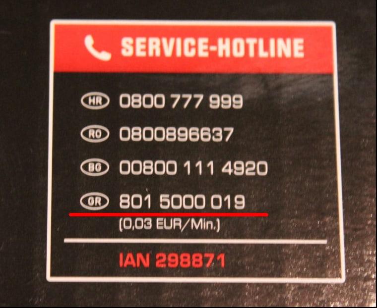 τηλέφωνο επικοινωνίας σέρβις parkside