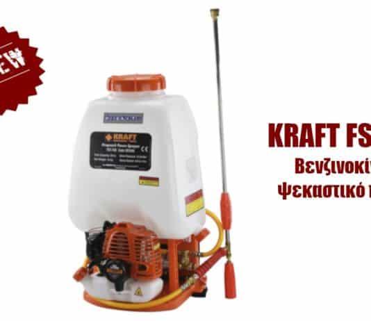 βενζινοκίνητη ψεκαστήρα πλάτης KRAFT