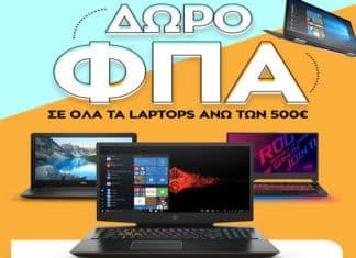 προσφορά σε laptop από το public