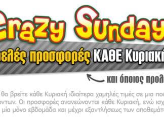 προσφορές crazy sundays στο e-shop.gr