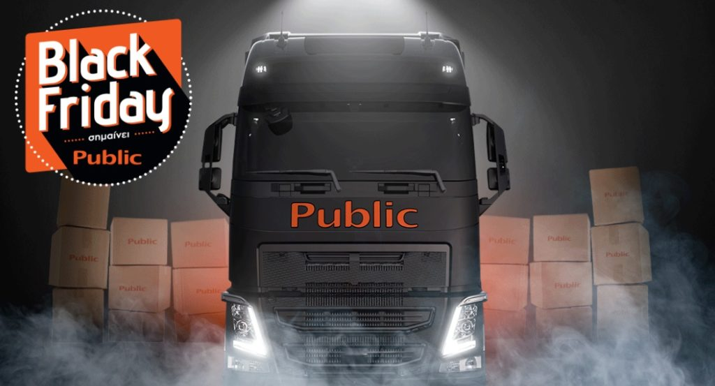 black friday 2019 προσφορές public