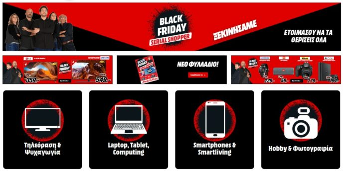 black friday 2019 για mediamarkt