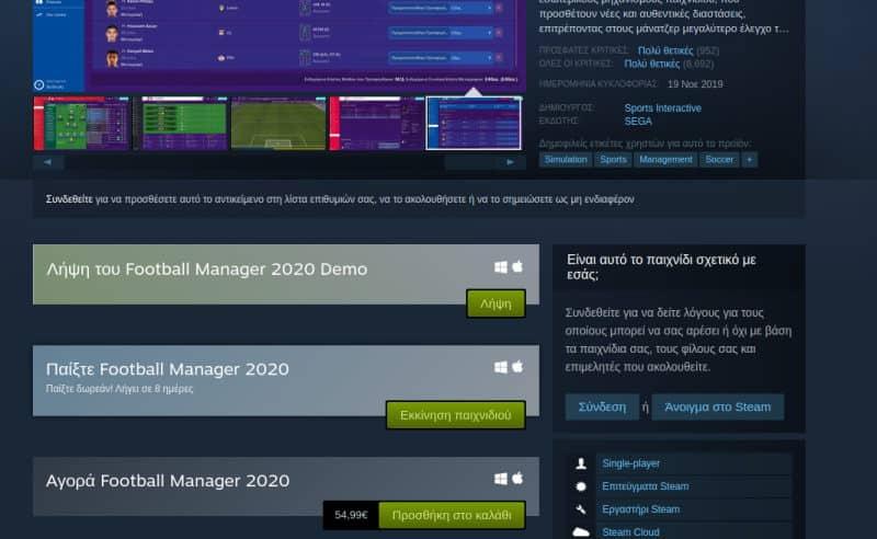 football manager 2020 στο steam