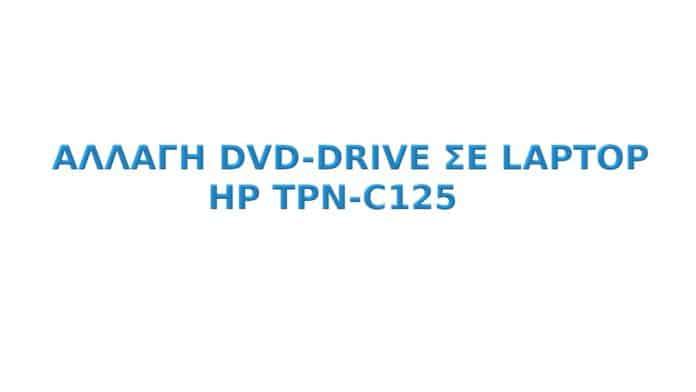 dvd drive hp tpn-c125