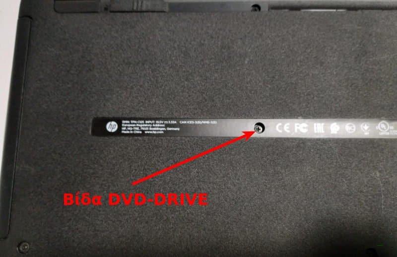 αλλαγή dvd-drive σε HP